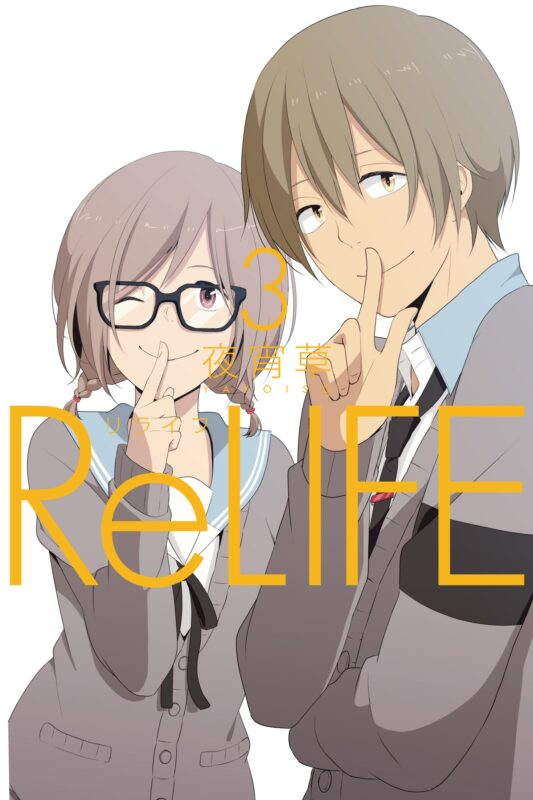 ReLIFE(3)