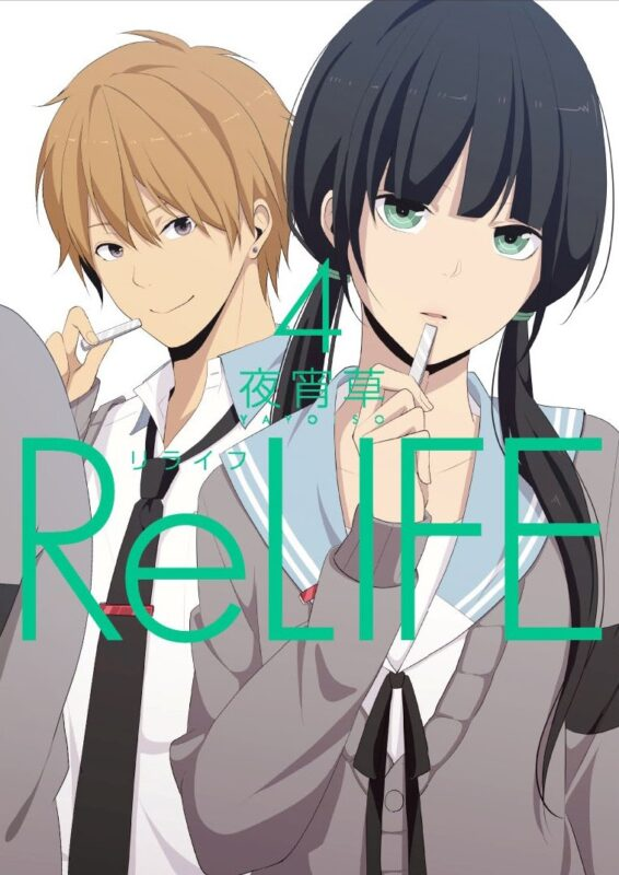ReLIFE(4)