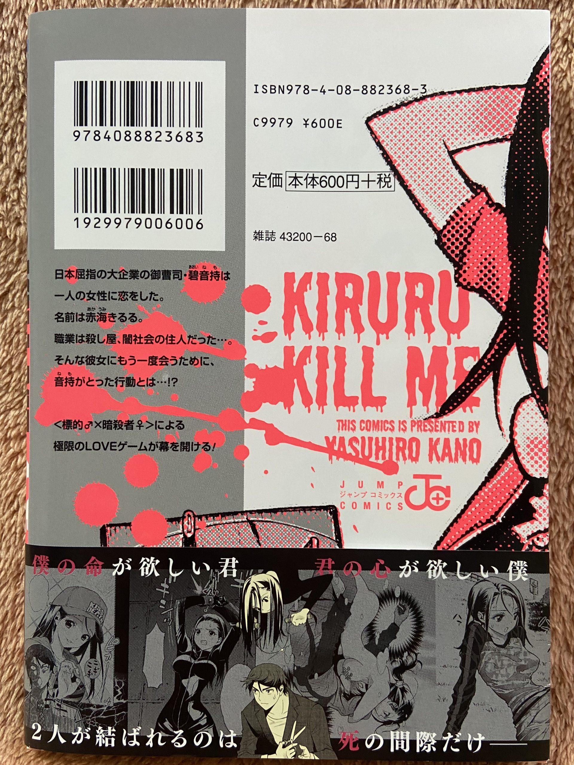 きるる KILL ME(1)裏