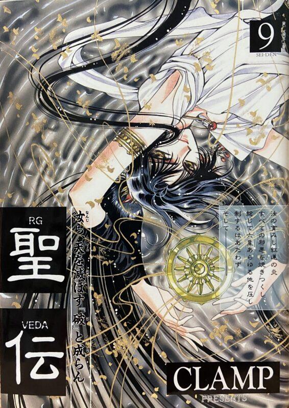 聖伝-RG VEDA-(9)