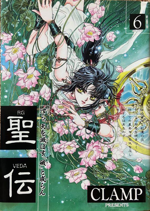 聖伝(6)