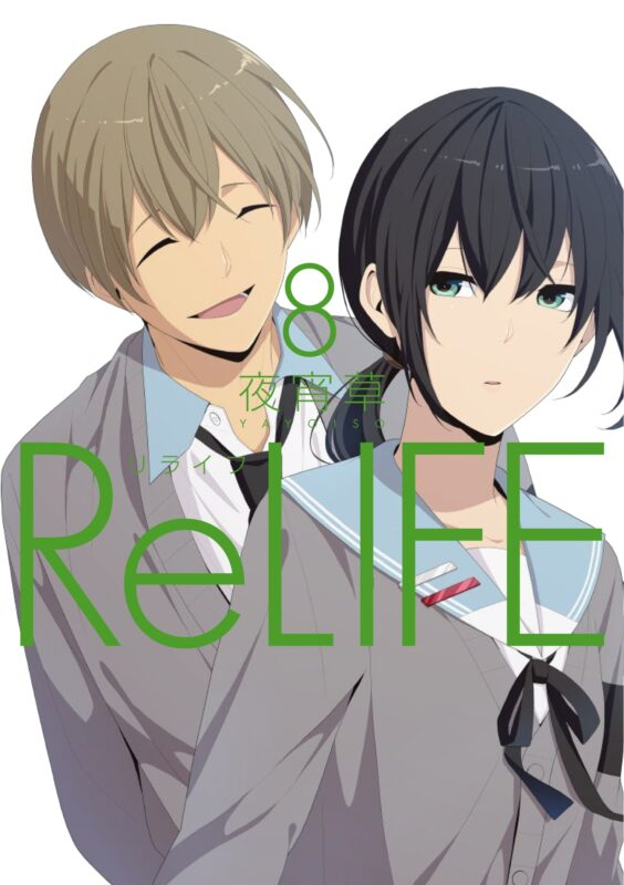 ReLIFE(8)