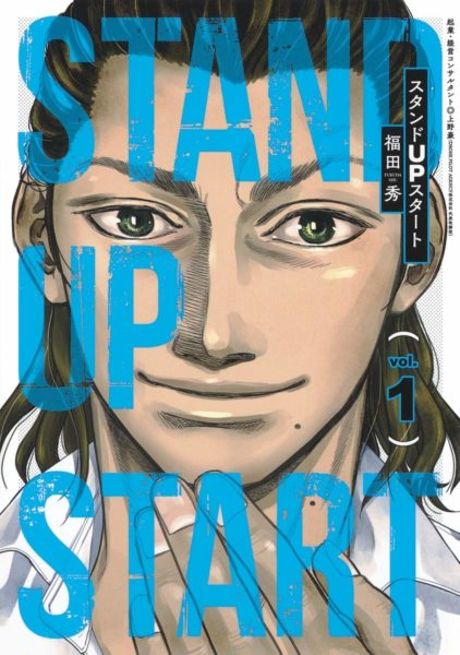 STAND UP START(1)