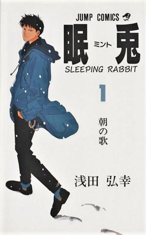 眠兎(1)