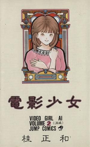 電影少女(2)