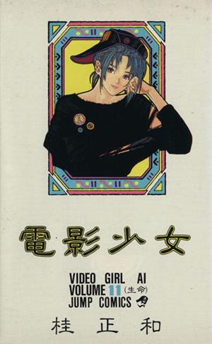 電影少女(11)