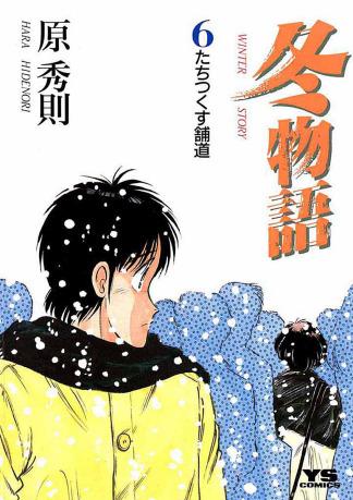 冬物語(6)