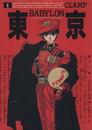 東京BABYLON(1)