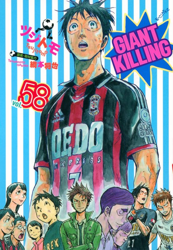 GIANT KILLING58