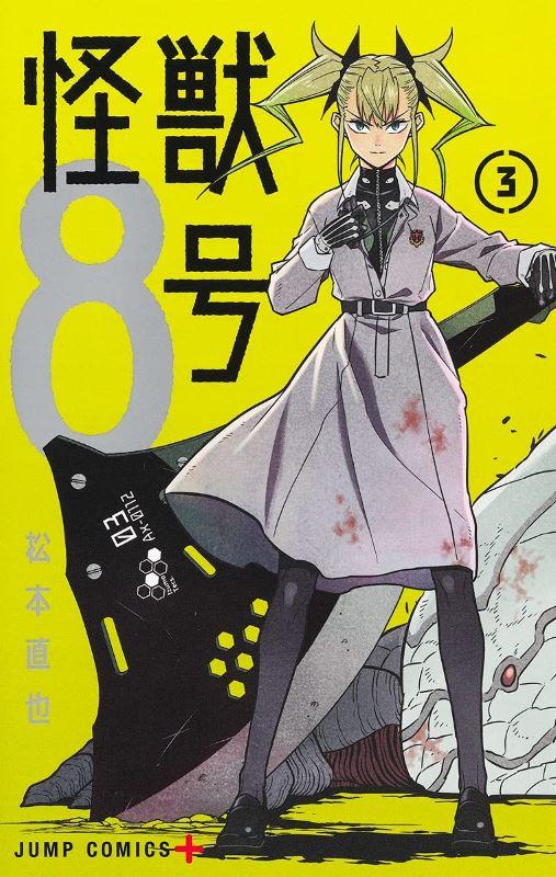 怪獣8号03