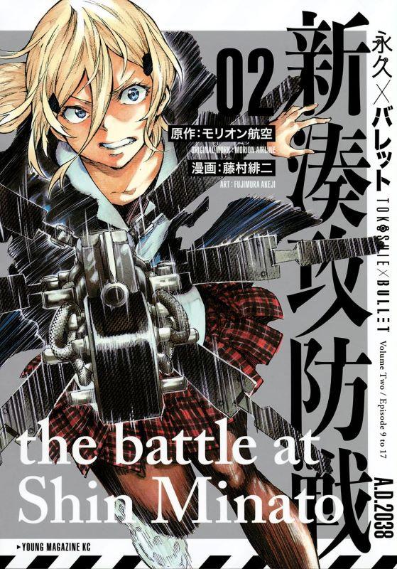 永久×バレット新湊攻防戦02