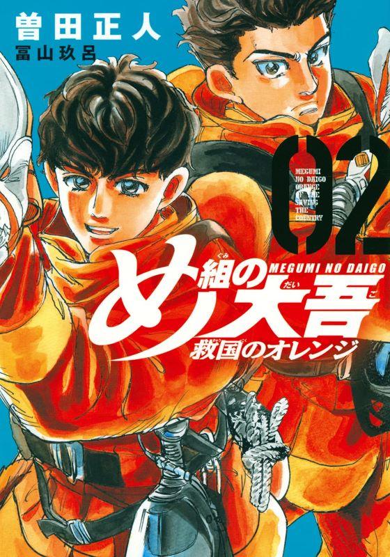 め組の大吾 救国のオレンジ02