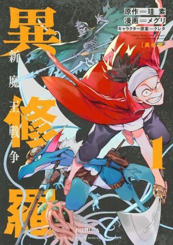 異修羅 -新魔王戦争-01